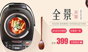淘宝电饭煲全屏促销海报设计PSD素材