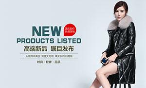 淘宝高端女装新品促销海报PSD素材