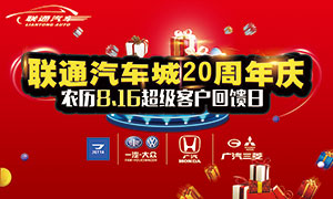 汽车城20周年庆宣传海报PSD素材