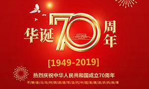 庆祝国庆华诞70周年海报设计PSD素材