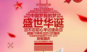 盛世华诞创意国庆节海报设计PSD素材