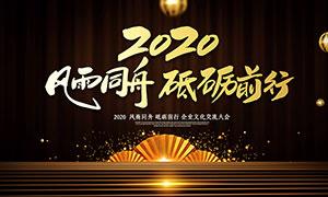 2020企业文化交流大会背景板PSD素材