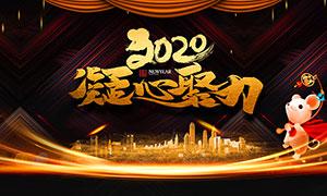 2020凝心聚力企?#30340;?#20250;背景PSD素材