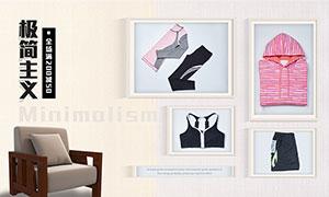 淘宝简约女装促销海报设计PSD源文件