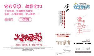 孕妇写真相册适用装饰字体素材V08