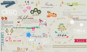 儿童相册适用文字卡通装饰素材集V20