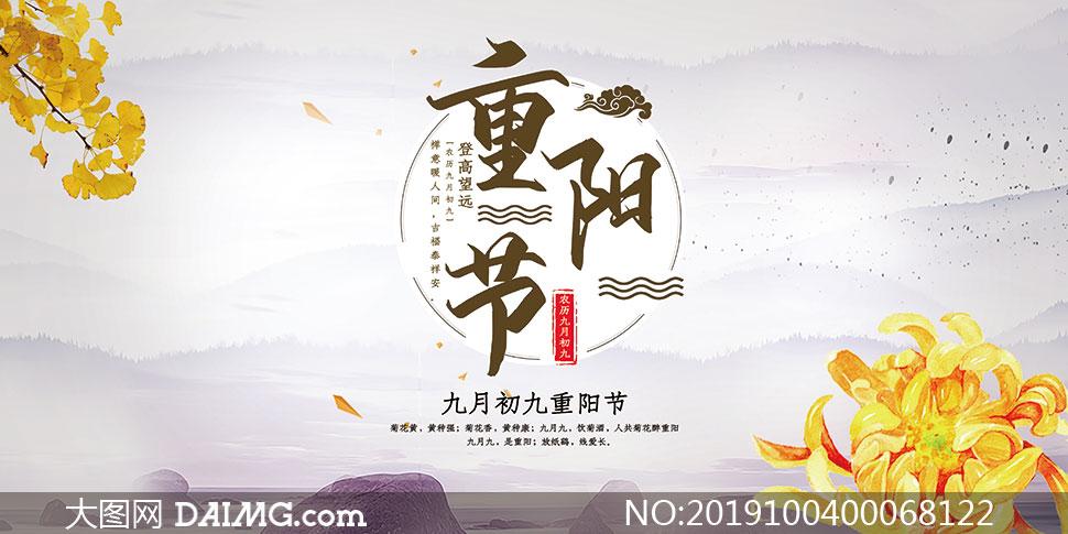 九月初九重阳节海报设计PSD源文件