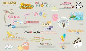 儿童相册适用文字卡通装饰素材集V29