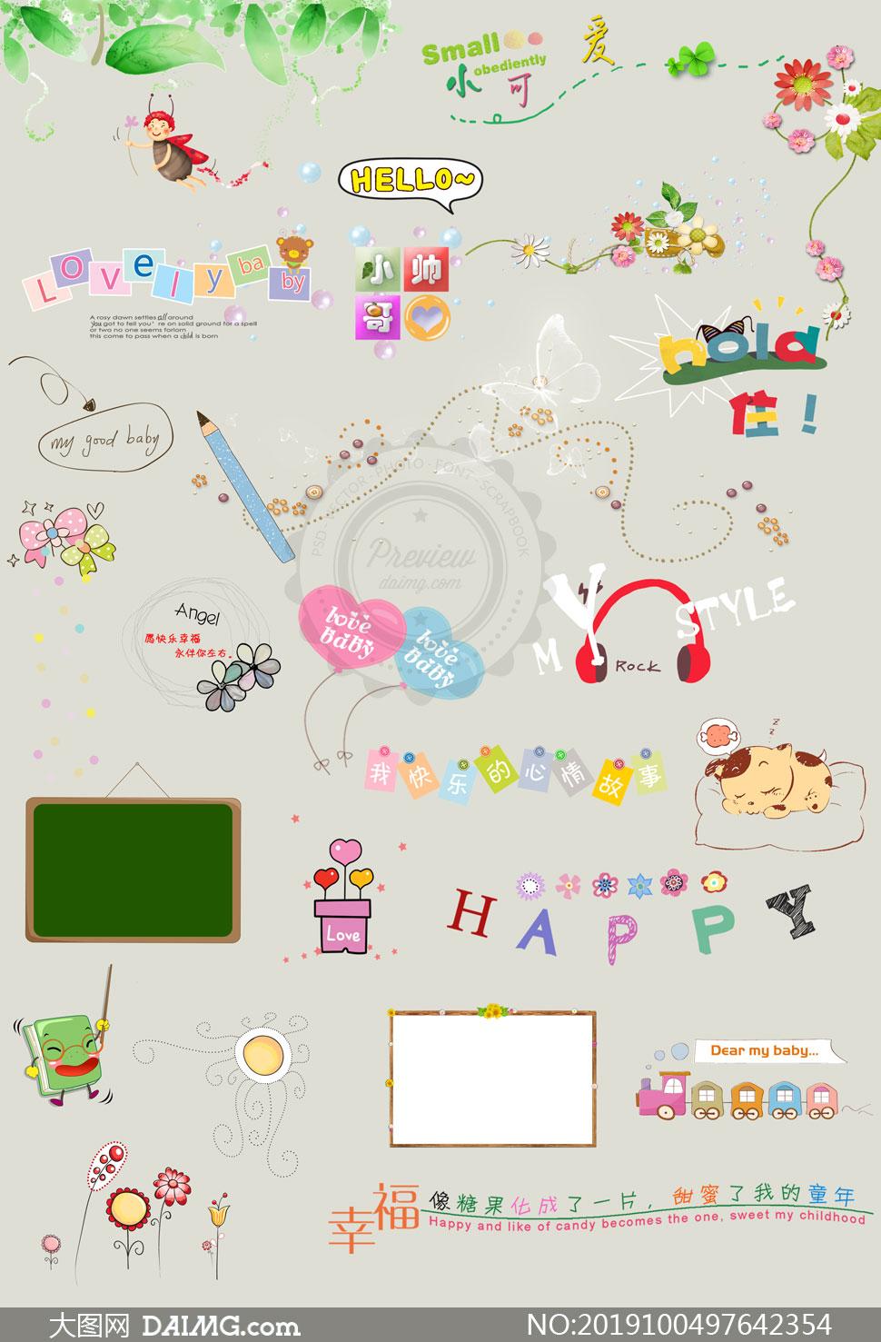 儿童相册适用文字卡通装饰素材集V38