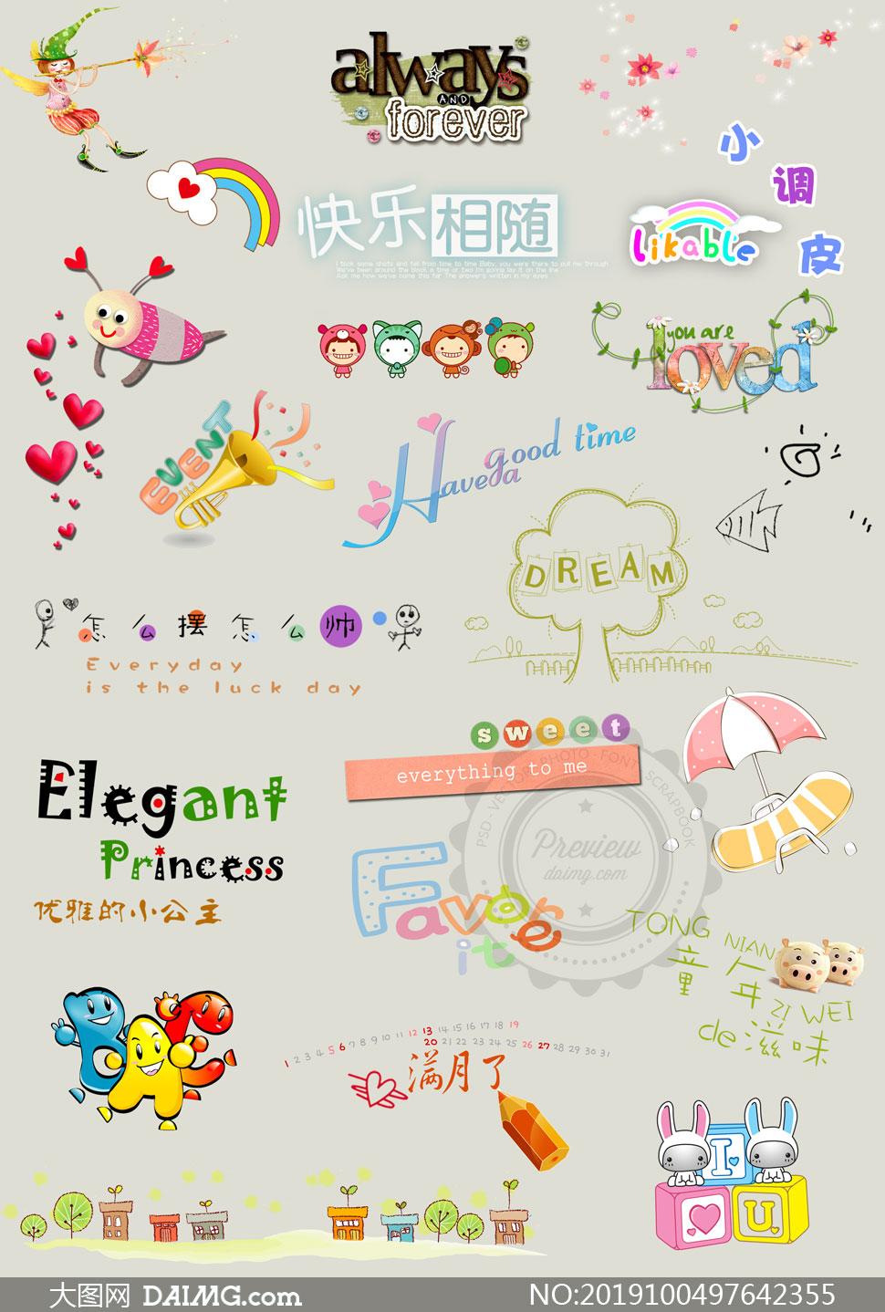 儿童相册适用文字卡通装饰素材集V39