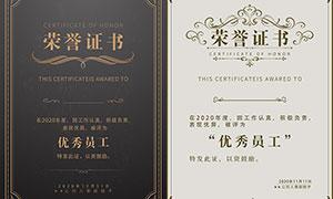 企业优秀员工荣誉证书模板PSD素材