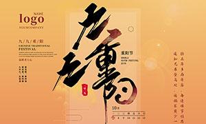复古风格重阳节海报设计PSD源文件