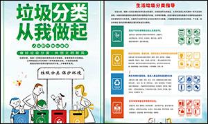 垃圾分类环保宣传单设计PSD源文件