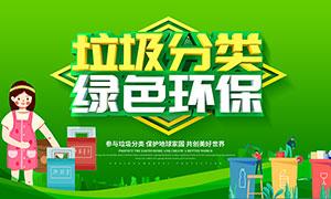 垃圾分类绿色环保宣传海报 澳门最大必赢赌场