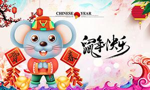 2020鼠年快乐新春海报设计PSD素材