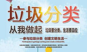 垃圾分类公益环保宣传海报PSD素材
