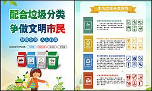 配合垃圾分类宣传海报设计PSD素材
