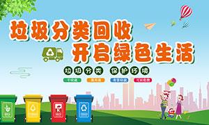 垃圾分类回收宣传栏设计PSD源文件