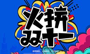 火拼双11狂欢促销海报PSD源文件