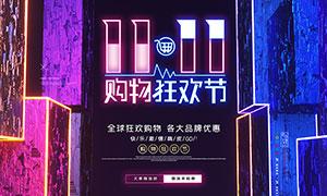 1111购物狂欢节海报设计PSD源文件