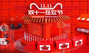 双十一狂欢节促销海报设计PSD素材