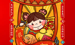 2020吉祥中国年主题海报设计PSD素材