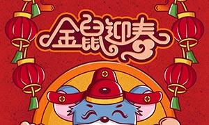 2020金鼠迎春宣传海报设计PSD素材