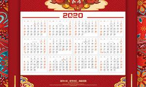 2020贺新春鼠年挂历设计PSD源文件