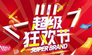 双11超级狂欢节促销海报PSD素材