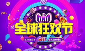 双11全球狂欢节宣传单海报PSD素材