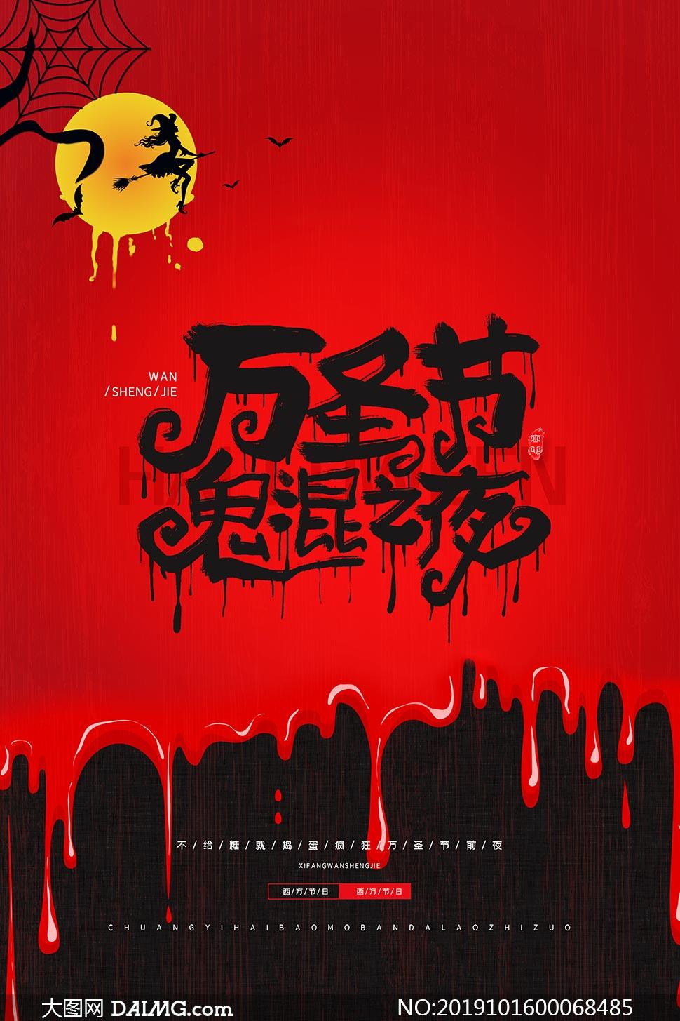 万圣节鬼混之夜宣传海报设计PSD素材