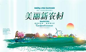 美丽新农村宣传海报设计PSD分层素材