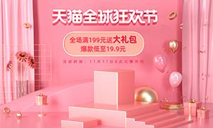 天猫双11粉色主题首页模板PSD素材