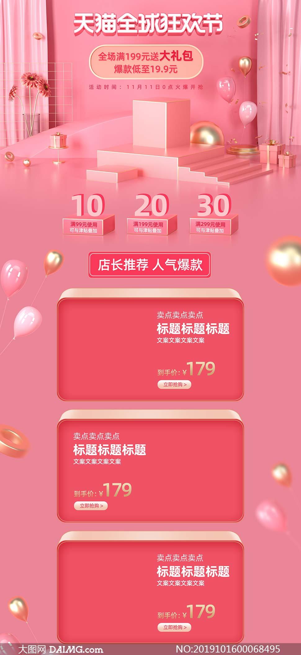 天猫双11粉色主题首页模板 澳门最大必赢赌场