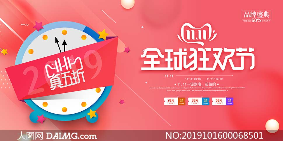 天猫双11全球狂欢节活动海报PSD素材