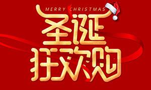 圣诞狂欢购商场促销海报设计PSD素材