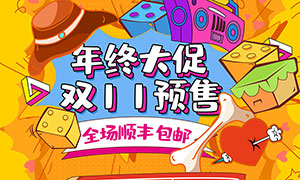 天貓雙11年終預售首頁模板PSD素材
