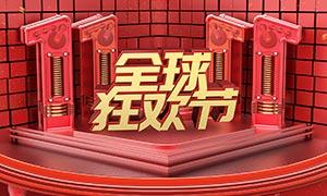 天猫红色喜庆双11首页设计PSD素材