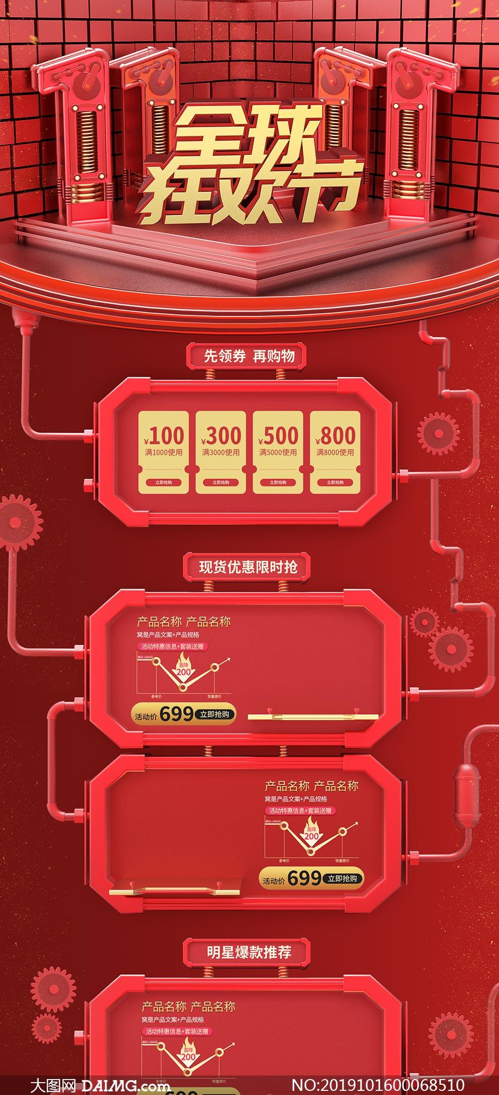 天猫红色喜庆双11首页设计 澳门最大必赢赌场
