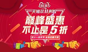 天猫双11狂欢节促销海报PSD素材