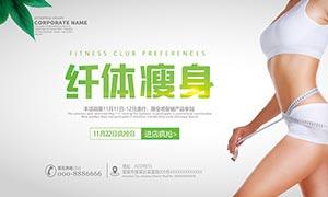 纤体瘦身双11活动海报设计PSD素材