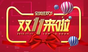 双11全球狂欢节促销海报PSD分层素材