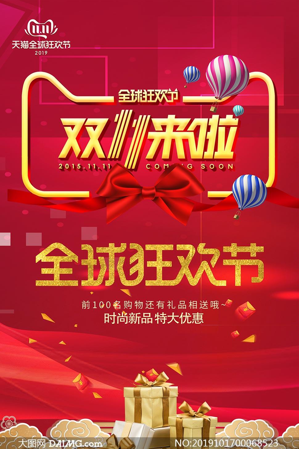 雙11全球狂歡節促銷海報PSD分層素材