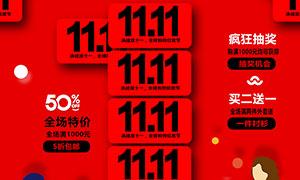 天猫双11创意活动海报设计PSD素材