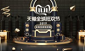 2019天貓雙11暗金主題首頁模板PSD素材