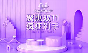 天貓聚惠雙11紫色主題首頁模板PSD素材