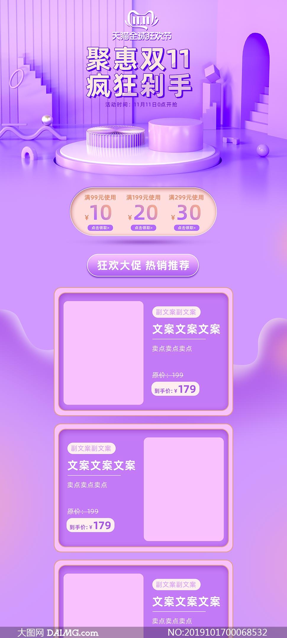 天猫聚惠双11紫色主题首页模板 澳门最大必赢赌场