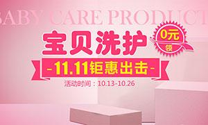 淘宝母婴类产品双11海报设计PSD素材