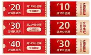 淘寶紅色風格雙11優惠劵設計PSD素材
