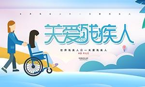 关爱残疾人公益宣传海报设计PSD源文件